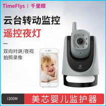 Beauty core baby monitor i300m newborn baby monitoring care Night Vision high-definition mobile phone remote
