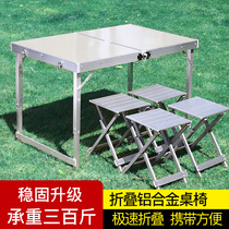 Outdoor folding tables and chairs aluminum alloy portable camping self-driving car barbecue stall Field Table ultra-light