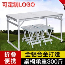 Tilish all aluminum alloy outdoor folding table portable table and chairs barbecue table picnic table advertising table exhibition industry table