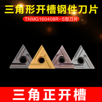CNC Blade triangle slotted thick car artifact TNMG160408R-S cylindrical car Blade car steel parts stainless steel