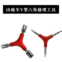 Three-fork Allen wrench Triangle Y-shaped outer hexagonal sleeve mountain bike bicycle repair installation tool
