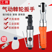 Gongteng pneumatic ratchet wrench pneumatic tools quick wrench auto repair special tools 90 degree pneumatic wrench