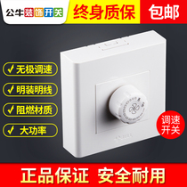 Bull speed control switch fan ceiling fan 220V Switch fan Governor General stepless speed Ming installed without gear