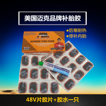 Mike cold glue bicycle tire rubber electric car tire glue motorcycle tire rubber electric car cold glue