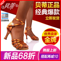 Betty danse latine chaussures authentique femelle adulte dames latine chaussures fond mou GO place chaussures de danse de Betty chaussures de danse 211