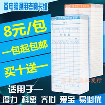 General computer attendance card microcomputer punch paper attendance paper card attendance machine punch paper attendance card