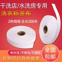 Laundry label paper label cloth laundry label paper dry cleaning wash does not fade label pen wash cloth label