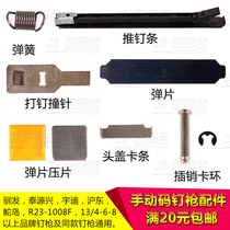 Manual Code Nail Gun Martin gun U-Nail door nail gun shot nail gun advertisement inkjet stretch oil cloth 1008F Accessories