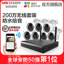 Hikvision fluorite 8 road C3W Wireless HD Monitoring Equipment package (this link is the default with 8 X5C)
