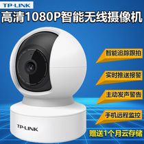 New United TP-LINK camera wireless wifi Monitor home indoor and outdoor mobile phone remote network monitoring infrared night vision HD set 360-degree panoramic motion detection tplink