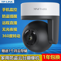 New pplink TP-LINK Wireless Camera wifi smart network mobile phone remote monitor HD suite home night vision TPLink Wireless Camera 360-degree panoramic