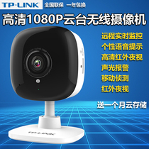 TP-LINK HD infrared night vision 1080P PTZ Wireless Camera Remote real-time surveillance camera phone remote live sound and light alarm motion detection TPLINK