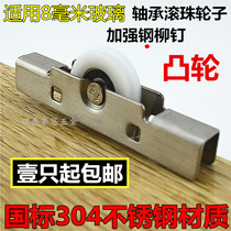 Pan frameless glass 8mm cam pulley track slot roller door and window cam accessory under balcony window.