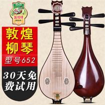 Dunhuang musical instrument 652 liujin learning playing liujin musical instrument official authorization gift factory accessories