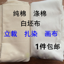 White cloth clothing vertical cloth white cloth white cotton cloth tie-dye fabric polyester canvas cotton cotton white fabric