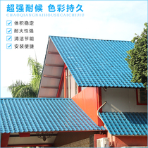 Synthetic resin tile roof tile manufacturers roof tiles antique glazed tile green tile simulation decorative thickening plastic Tile