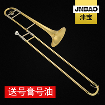 Jin po JBSL-710 trombone instrument down B tune secondary Alto pull tube beginner playing no.