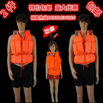 2 pieces of Jiangsu Zhejiang and Shanghai adult children foam life jacket snorkeling fishing boat with rafting fishing boat flood prevention