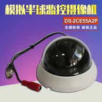 Hai Conway DS-2CE55A2P HD 700 line elevator dedicated camera monitoring analog hemispheric