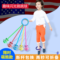 Jumping ball female bouncing ball childrens toys flash adult rotating foot ring Yo-Yo night light weight weight one-foot rejection