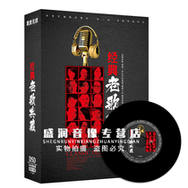 Classic Chinese Mandarin old songs genuine lossless sound CD CD car CD disc pop songs vinyl music