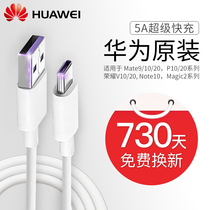 Huawei original 5A super fast charge data line genuine P30P20 P10plus mate9 pro flash nova5 mobile phonetype-c charging line mate20 glory 10 9V20 charger