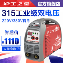 Shanghai 315 welding machine 220V380V dual-use automatic copper industrial grade household small all-copper welding machine