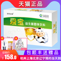 (Love treasure 5 years old shop) Love treasure lactase acidic about 10000 units to send baby baby feeding supplies