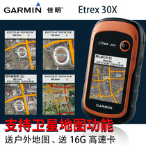 Garmin Garmin eTrex 30X dual satellite outdoor GPS hiking through GPS navigator handheld positioning