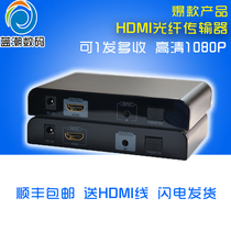Lang Qiang HDMI fibre transceiver fibre optique fibre extender fibre extender SC can be 1 Hair n package SF
