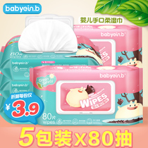 Yi en bei baby wipes newborn baby hand mouth with fart 10080 pumping * 5 package