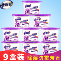 Old housekeeper 9 boxes lavender dehumidification box household indoor moisture-absorbing bag clothes wardrobe desiccant moisture-proof agent mildew