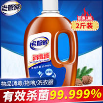 Old housekeeper disinfectant clothes household washing machine disinfection water sterilization underwear laundry sterilization indoor
