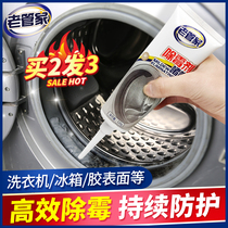 Old housekeeper in addition to mold gel drum washing machine rubber ring cleaning refrigerator fungicide glass glue to mold kitchen