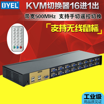 OYEL KVM switch 16 port VGA16 into a USB projector video display remote control sharer