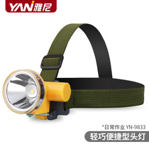 Yanni 9833 Light head light rechargeable super bright lithium battery mining lamp head wear LED fishing emergency lighting