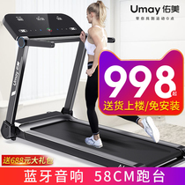 Yu Mei A4 treadmill home models small weight loss electric Mini simple folding gym female indoor ultra-quiet