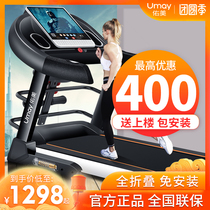Yumi W999 treadmill home ultra-quiet small folding indoor multi-functional electric gym dedicated