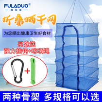 New folding Sun nets anti-fly cage fishing nets drying fish dry cage drying vegetables drying rack dry home artifact