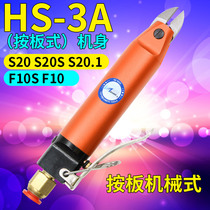 One hundred horse HS-3A press plate air shear pneumatic scissors pliers metal S20 S20S F10 head electronic scissors