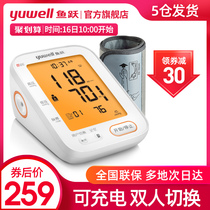 Yue electronic sphygmomanometer arm accurate blood pressure measuring instrument home automatic blood pressure measuring instrument can be charged