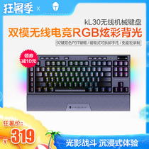 New Thor KL30 mechanical keyboard 87 key tea shaft green shaft Wireless Dual-Mode eat chicken keyboard RGB backlight dual-mode