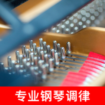 Pearl River Piano Tuning droit 1-2 ans sans accordage piano tuning service Door-to-home-avocats