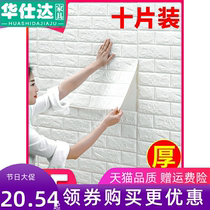 3d three-dimensional wall wall wallpaper self-adhesive bedroom warm foam wall decoration waterproof anti-collision soft bag background wall decoration