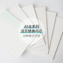 A5 full range of loose-leaf page paper 6-hole Hand Book notebook dot English memo financial square cross Cornell blank day week month plan English line kraft paper black card replacement inner core