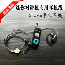 In the morning mini walkie-talkie special headphone cable small plug single hole black Smiley right hanging crystal line super praise