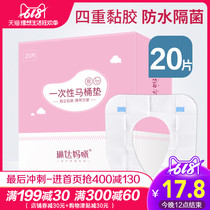 Linda mummy disposable toilet mat travel maternal toilet seat cushion paper pregnant women toilet set 20