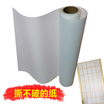 Window paper to move the door grid door barrier paper high-quality and room tatami chapter paper Japanese waterproof light-permeable camphor paper.