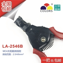 Solar photovoltaic cable stripping pliers LA-2546B2 5 4 6mm2 mc4 supporting special multi-function models