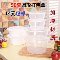 Round disposable lunch box FCL box thickened transparent takeaway lunch box fast food lunch soup bowl with lid
